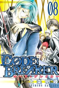 C0DE:BREAKER 8巻