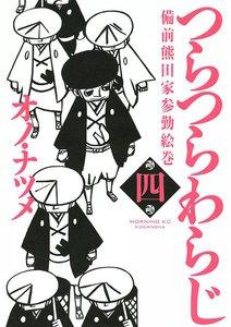 つらつらわらじ (4) 電子書籍版