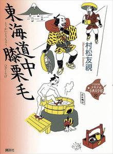 東海道中膝栗毛 電子書籍版