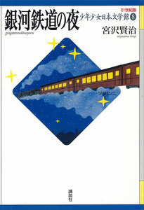 銀河鉄道の夜 電子書籍版