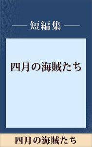 四月の海賊たち 【五木寛之ノベリスク】 電子書籍版