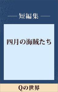 Qの世界 【五木寛之ノベリスク】