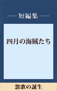 怨歌の誕生 【五木寛之ノベリスク】 電子書籍版