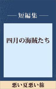 悪い夏 悪い旅 【五木寛之ノベリスク】 電子書籍版