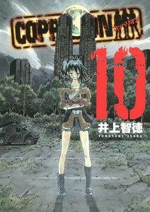 COPPELION 10巻