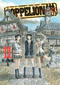 COPPELION 11巻