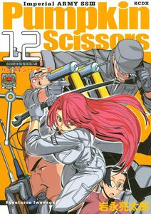 Pumpkin Scissors (12) 電子書籍版