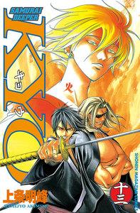 SAMURAI DEEPER KYO (13) 電子書籍版