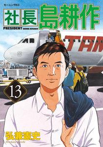 社長島耕作 (13) 電子書籍版