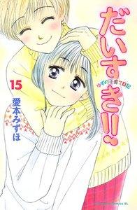 だいすき!! ~ゆずの子育て日記~ 15巻