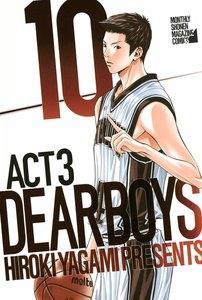 DEAR BOYS ACT3 10巻