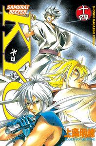 SAMURAI DEEPER KYO (14) 電子書籍版