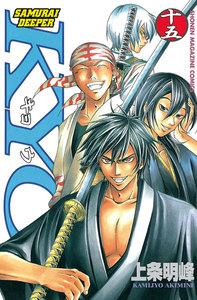 SAMURAI DEEPER KYO 15巻