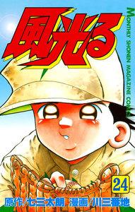 風光る (24) 電子書籍版