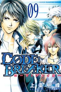 C0DE:BREAKER 9巻