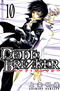 C0DE:BREAKER 10巻