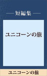 ユニコーンの旅 【五木寛之ノベリスク】 電子書籍版