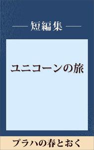 プラハの春とおく 【五木寛之ノベリスク】 電子書籍版