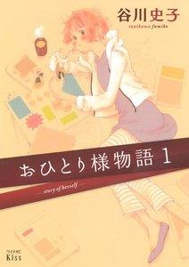 おひとり様物語 (1~5巻セット)