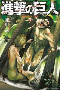 進撃の巨人 (7) attack on titan