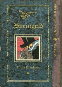 藤田和日郎『黒博物館スプリンガルド』を読む