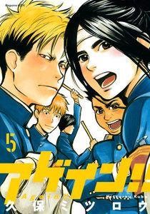 アゲイン!! (5) 電子書籍版