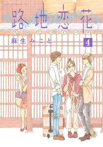 路地恋花 (4) 電子書籍版