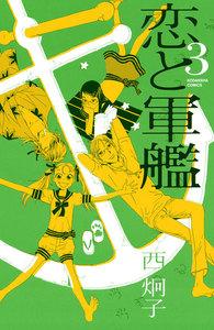 恋と軍艦 (3) 電子書籍版