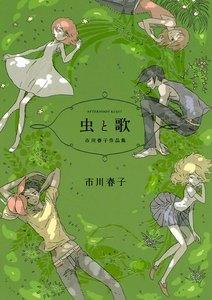 ebook japanで「虫と歌」を読む