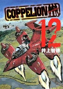 COPPELION 12巻