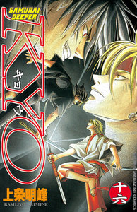SAMURAI DEEPER KYO (16~20巻セット)