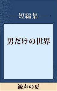 男だけの世界 銃声の夏 【五木寛之ノベリスク】
