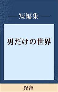 男だけの世界 兇音 【五木寛之ノベリスク】 電子書籍版