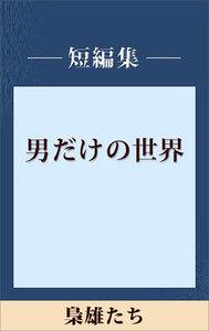 男だけの世界 梟雄たち 【五木寛之ノベリスク】