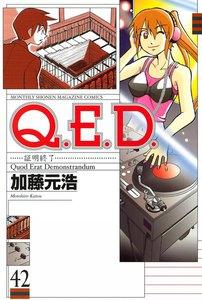 Q.E.D.証明終了 42巻