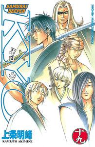 SAMURAI DEEPER KYO (19) 電子書籍版