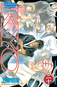 SAMURAI DEEPER KYO (20) 電子書籍版