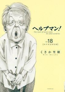 ヘルプマン! (18) 成年後見制度編 電子書籍版