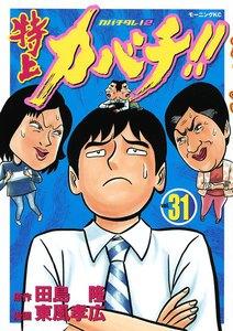 特上カバチ!! ―カバチタレ!2― 31巻