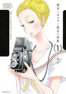 彼女とカメラと彼女の季節 1巻