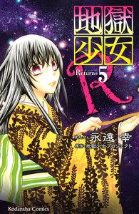 地獄少女R (5) 電子書籍版