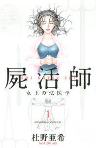 屍活師 女王の法医学 (全巻)
