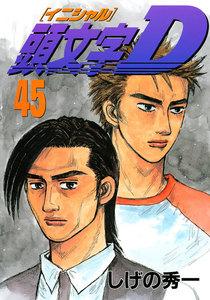 頭文字<イニシャル>D (45) 電子書籍版