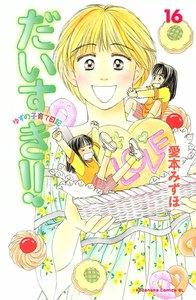 だいすき!! ~ゆずの子育て日記~ (16) 電子書籍版