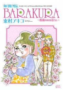 表紙『海月姫外伝 BARAKURA~薔薇のある暮らし~』 - 漫画