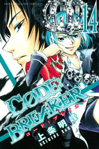 C0DE:BREAKER (14) 電子書籍版