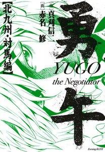 勇午 北九州・対馬編 YUGO the Negotiator