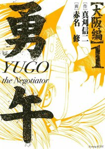 勇午 大阪編 YUGO the Negotiator