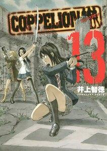 COPPELION 13巻