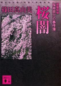 桜闇 建築探偵桜井京介の事件簿